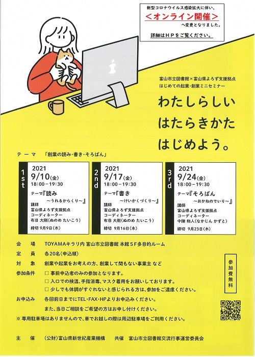 【本館】9/17,24はじめての起業・創業ミニセミナーオンライン開催のおしらせ