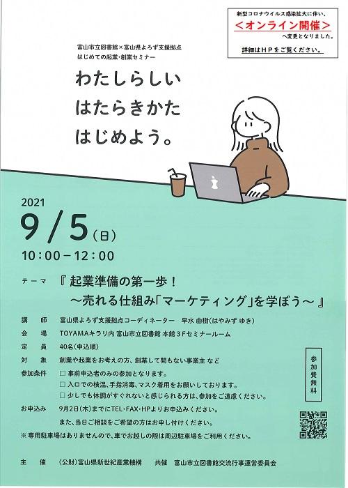 【本館】9/5はじめての起業・創業セミナーオンライン開催のおしらせ【終了しました】