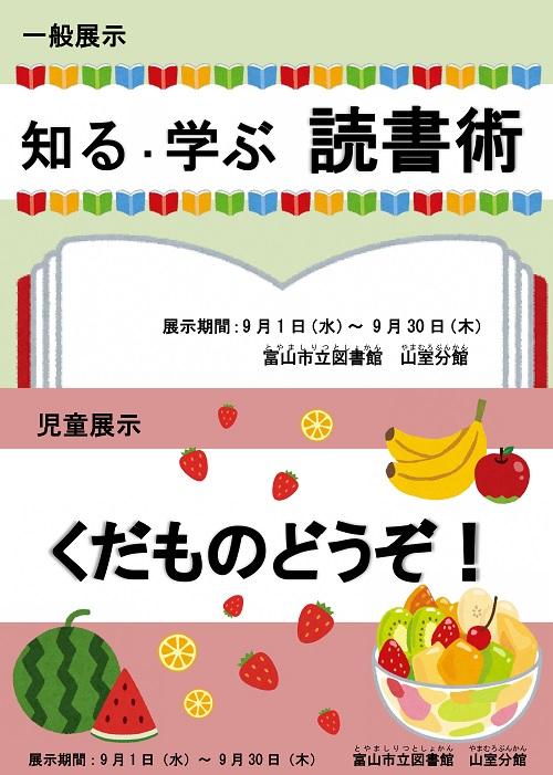 【山室分館】9月の資料展示「知る・学ぶ 読書術」「くだものどうぞ!」