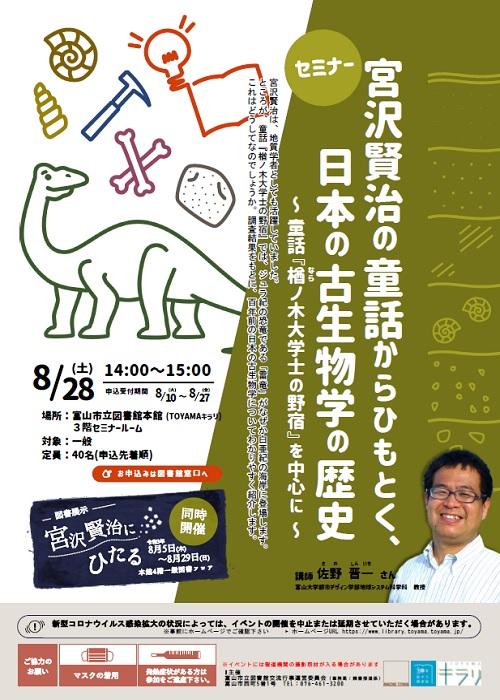 【本館】8/28開催 セミナー「宮沢賢治の童話からひもとく、日本の古生物学の歴史」