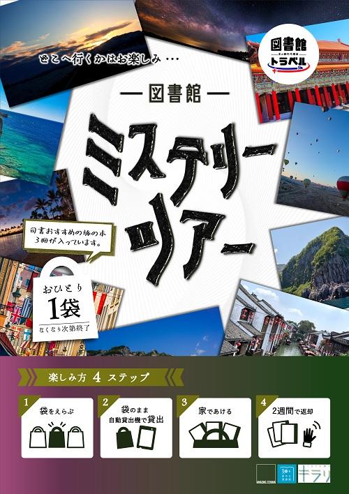 【本館】図書館ミステリーツアー