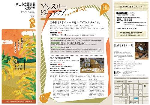 図書館交流行事イベントガイド10・11月号
