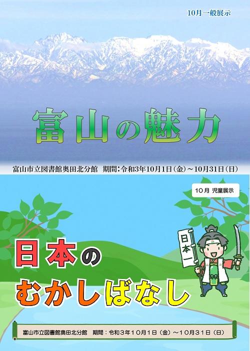 【奥田北分館】10月の資料展示「富山の魅力」「日本のむかしばなし」