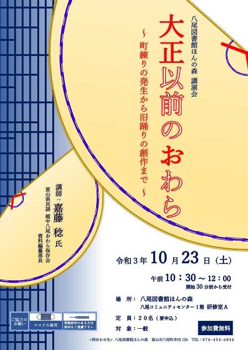 【八尾図書館ほんの森】10/23開催 講演会「大正以前のおわら」