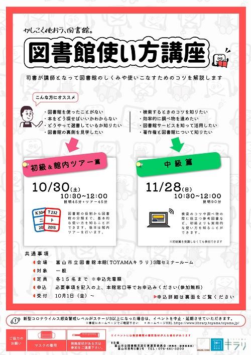 【本館】図書館使い方講座(10・11月)申込みは締切りました