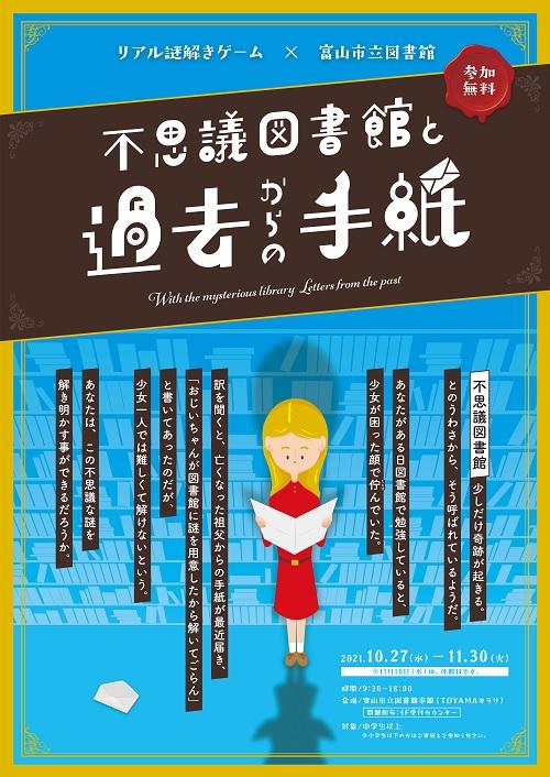 【本館】10/27- リアル謎解きゲーム×富山市立図書館「不思議図書館と過去からの手紙」