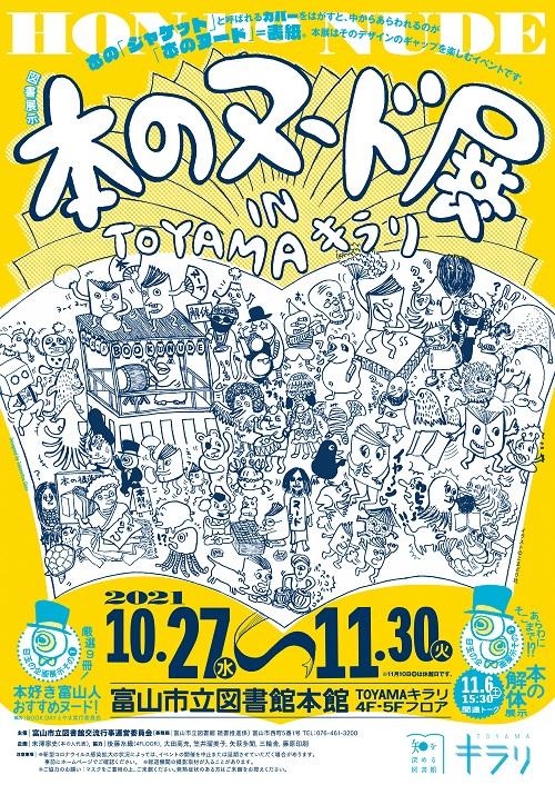 【本館】10/27-本のヌード展   11/6 本の解体SHOW!