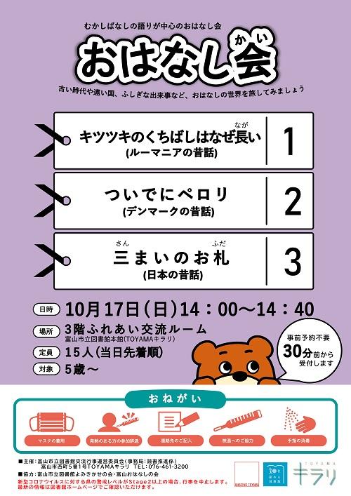 【本館】10/17開催「おはなし会」【終了しました】