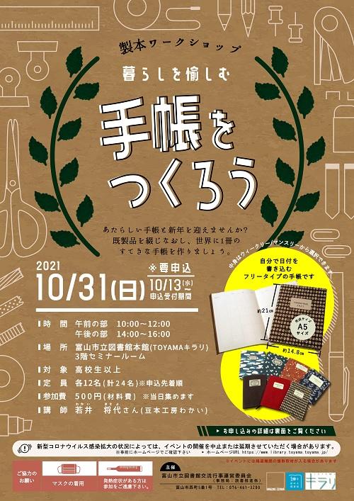 【本館】10/31開催 製本ワークショップ「暮らしを愉しむ手帳をつくろう」【申込を締め切りました】